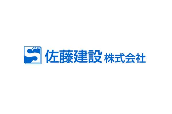 佐藤建設 株式会社