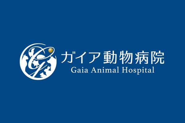 病院 ガイア 動物