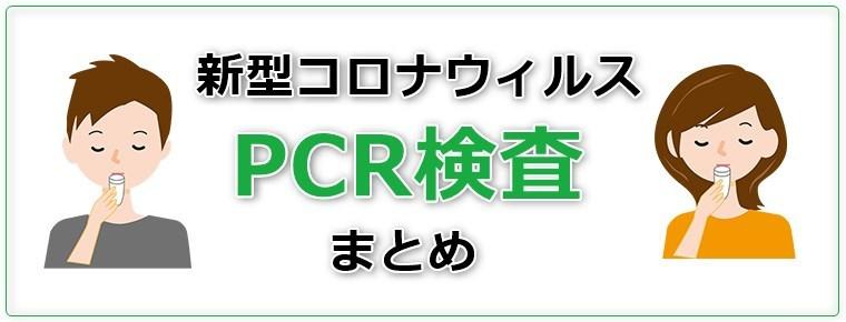 東京都内で受けられる格安PCR検査まとめ