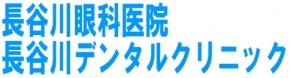 長谷川眼科医院 ・ 長谷川デンタルクリニック