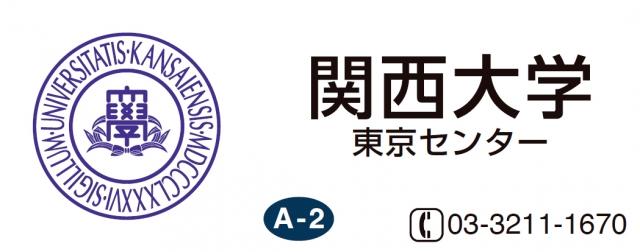 関西大学東京センター