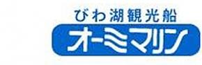近江トラベル株式会社 オーミマリン