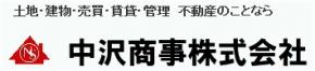 不動産仲介 中沢商事株式会社