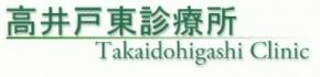 高井戸東診療所