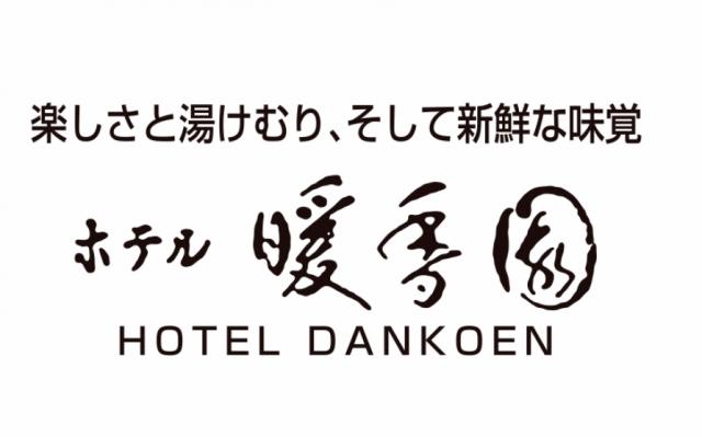 ホテル 暖香園