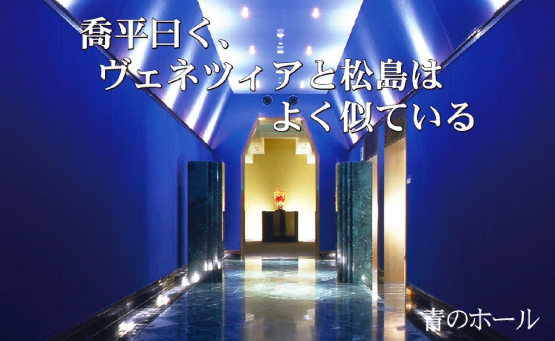 藤田喬平ガラス美術館 (宮城県宮...