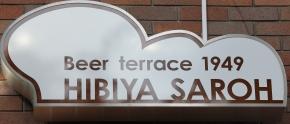Beer Terrace1949 HIBIYASAROH