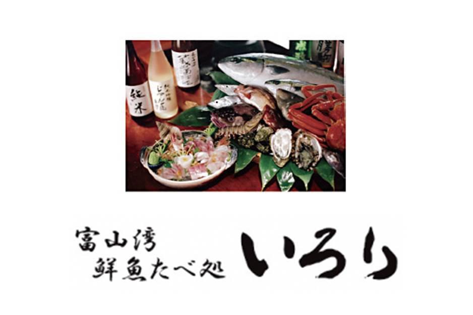 富山湾鮮魚たべ処 いろり