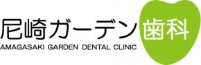 尼崎ガーデン歯科