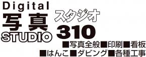 写真 スタジオ310