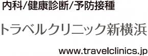 トラベルクリニック新横浜