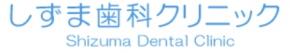 しずま歯科クリニック