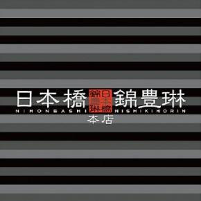 日本橋錦豊琳本店