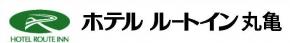 ホテルルートイン 丸亀