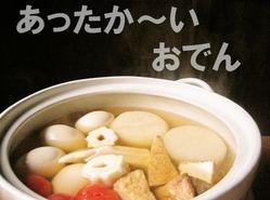 福生町食堂 そら豆