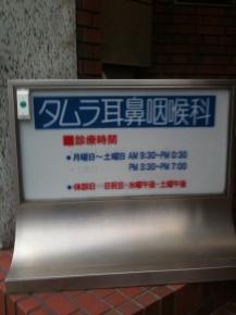 医療法人タムラ耳鼻咽喉科