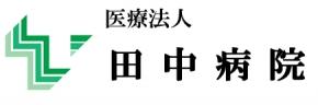 医療法人 田中会 田中病院