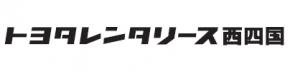 株式会社トヨタレンタリース西四国