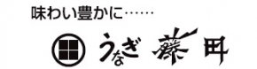 株式会社 うなぎ 藤田