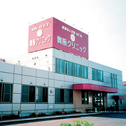 舞阪クリニック
