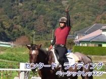 伊豆下田乗馬クラブ