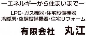 有限会社丸江