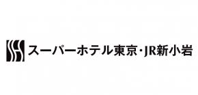 スーパーホテル 東京・JR新小岩