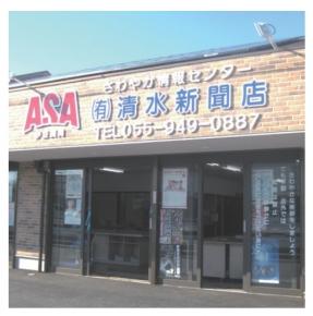 有限会社清水新聞店
