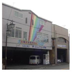 株式会社マコト商会