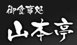 株式会社弁天島 山本亭