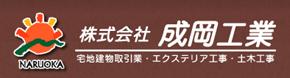 株式会社成岡工業