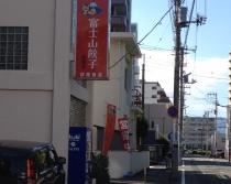 伏見食品 富士山餃子 沼津店