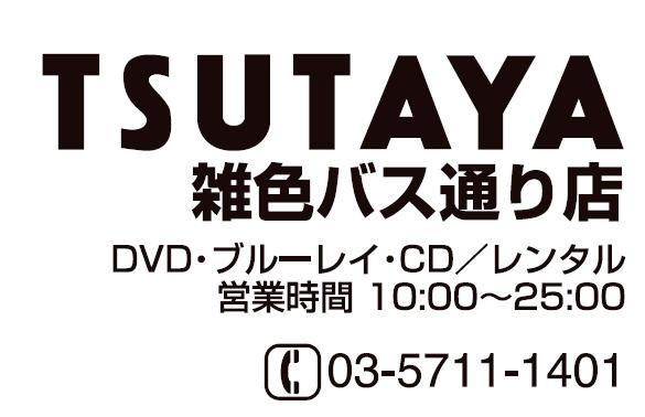 TSUTAYA 雑色バス通り店