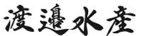 有限会社渡辺水産 下田支店