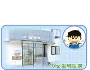 のせ歯科医院