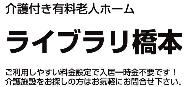 ライブラリ橋本