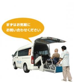 介護タクシー そらの杜 三鷹営業所