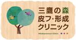 三鷹の森皮フ・形成クリニック