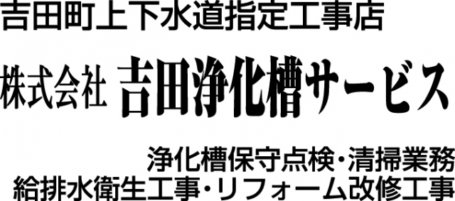 株式会社吉田浄化槽サービス