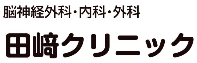 クリニック 田崎