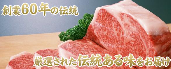 松村精肉店