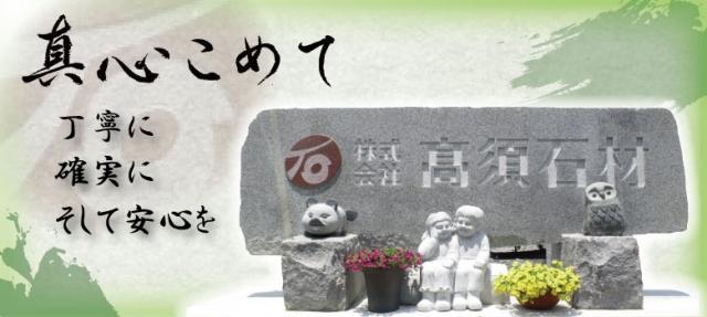 株式会社髙須石材