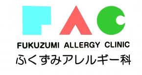 ふくずみアレルギー科