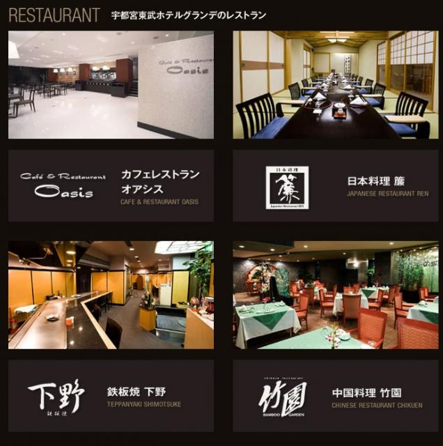 宇都宮東武ホテルグランデ