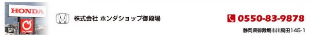 株式会社ホンダショップ御殿場