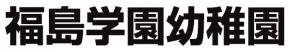 福島学園幼稚園