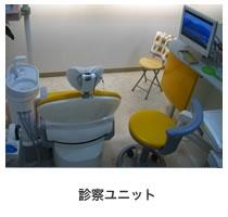 まもる歯科医院