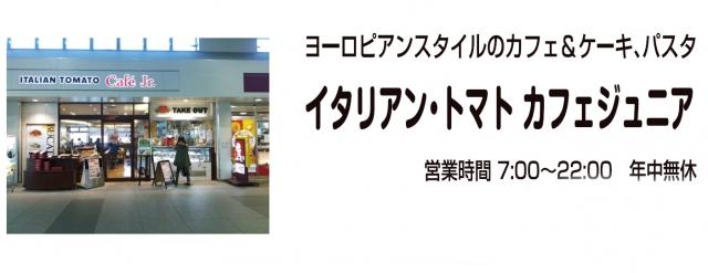 イタリアン・トマト カフェジュニア 西武拝島店