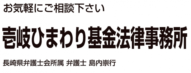 壱岐ひまわり基金法律事務所