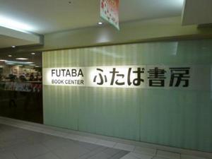 ふたば書房 京都駅八条口店